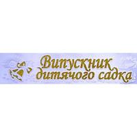 Лента атласная (белая): Випускник дитячого садка