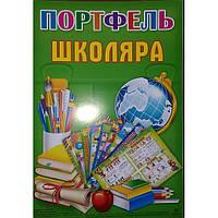 Набор первоклассника: Портфель школьника, фото 1