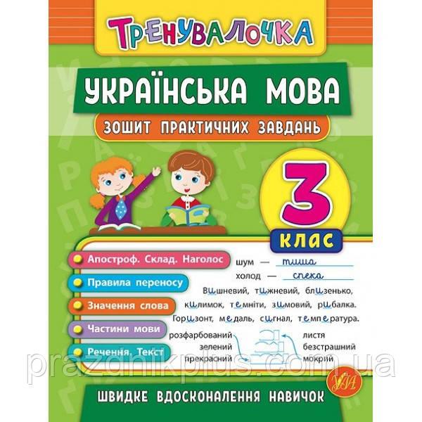 Тетрадь практических задач: Украинский язык 3 класс