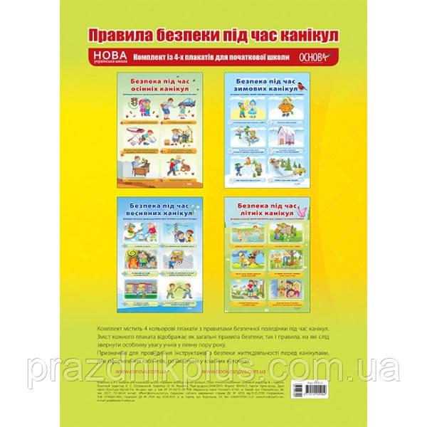 НУШ Комплект плакатов: Правила безопасности во время каникул
