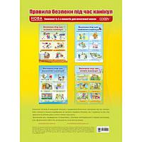 НУШ Комплект плакатов: Правила безопасности во время каникул, фото 1