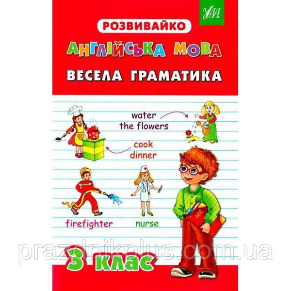 Розвивайка: Английский язык 3 класс Весёлая грамматика