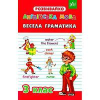 Розвивайка: Английский язык 3 класс Весёлая грамматика, фото 1