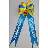 Дзвіночок для першокласника з жовто-блакитною стрічкою