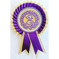 Першокласник: Медаль для першокласника фіолетовий з золотом
