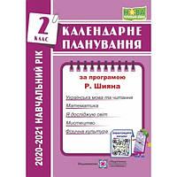 2 клас НУШ: Календарне планування за програмою Шияна 2020-2021 навчальний рік