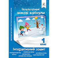 Зимние каникулы 1 класс: интерактивная тетрадь, фото 1