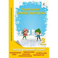 Зимние каникулы 3 класс: интерактивная тетрадь, фото 1