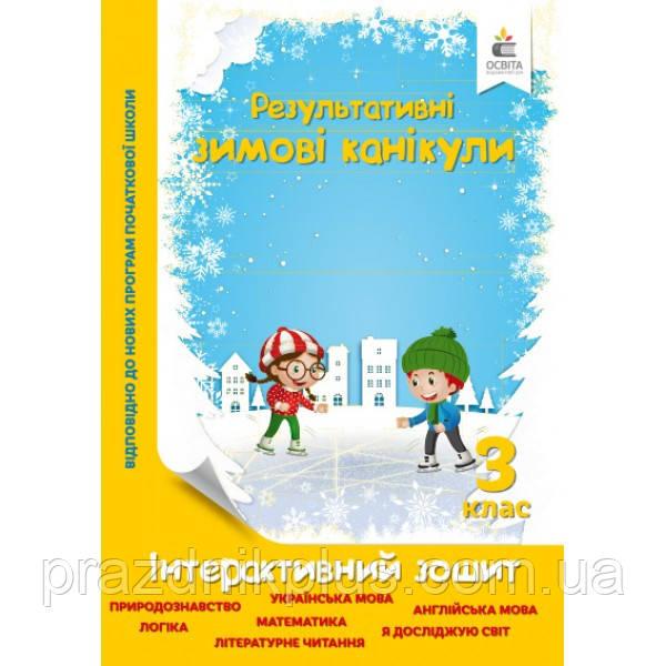 Зимние каникулы 3 класс: интерактивная тетрадь