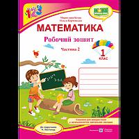 НУШ. Рабочая тетрадь по математике для 1 класса к учебнику Листопад (часть 2)