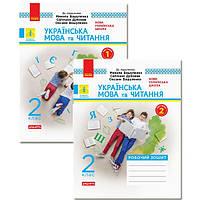 НУШ. Украинский язык и чтение 2 класс: Рабочая тетрадь к учебнику Вашуленко
