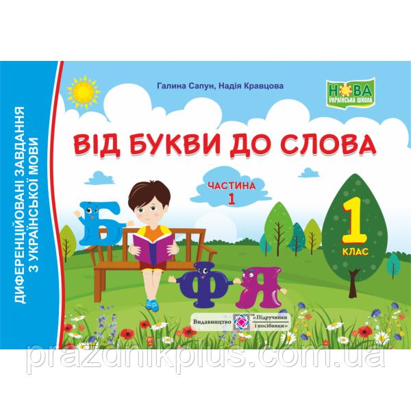 От буквы к слову: Дифференцированные задания по украинскому языку 1 класс (часть 1)