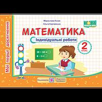 Мои первые достижения: Математика 2 класс индивидуальные работы