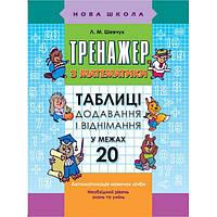 Тренажер по математике: Сложение и вычитание в пределах 20