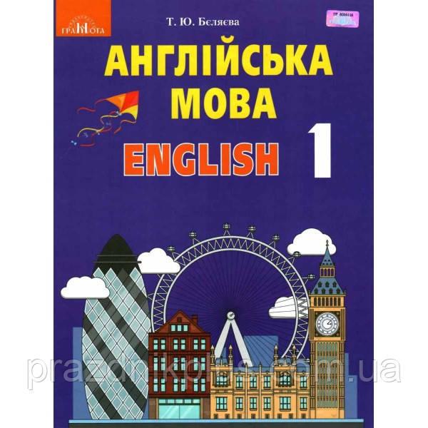 НУШ. Английский язык 1 класс. Учебник с аудиосопровождением (Беляева)