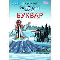 НУШ. Украинский язык. Букварь. Учебник 1 класс Часть 2 (Захарийчук)