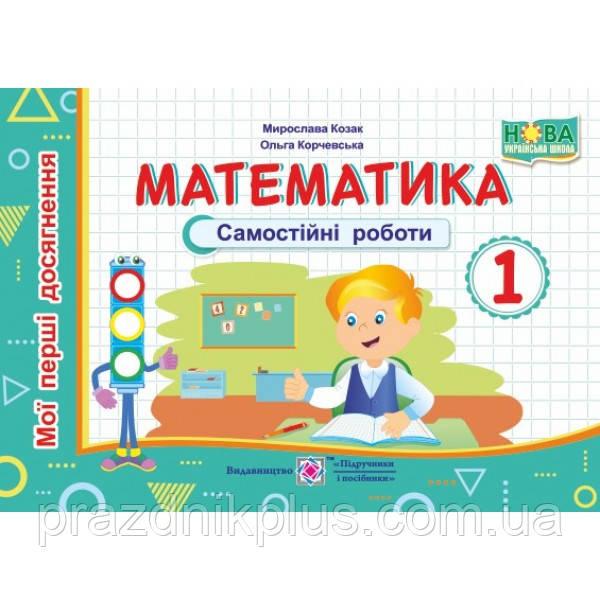 НУШ. Математика 1 класс. Самостоятельные работы