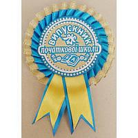 Медаль детская (желто-голубая): Випускник початкової школи, фото 1
