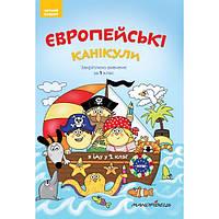 НУШ. Европейские каникулы: летняя тетрадь. Закрепляю изученное за 1 класс, фото 1