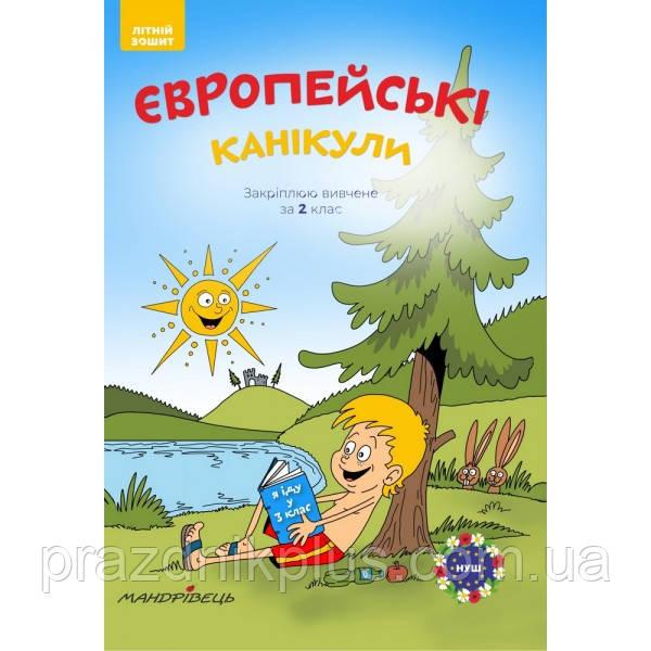 НУШ. Европейские каникулы: летняя тетрадь. Закрепляю изученное за 2 класс