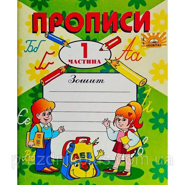 НУШ. Прописи к букварю Вашуленко 1 класс 1 часть на украинском