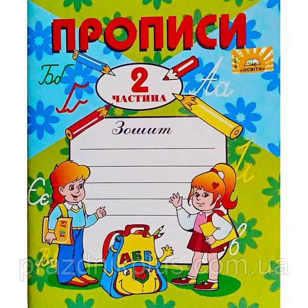 НУШ. Прописи к букварю Вашуленко 1 класс 2 часть на украинском