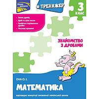 Тренажер по математике: Знакомство с дробями 3 класс, фото 1