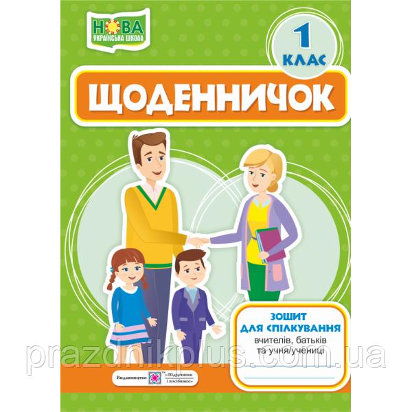 Дневничок 1 класс. Тетрадь для общения учителей, родителей и учеников