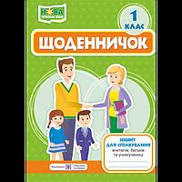Дневничок 1 класс. Тетрадь для общения учителей, родителей и учеников, фото 1