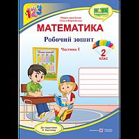 НУШ. Рабочая тетрадь 2 класс: математика к учебнику Листопад (часть 1)