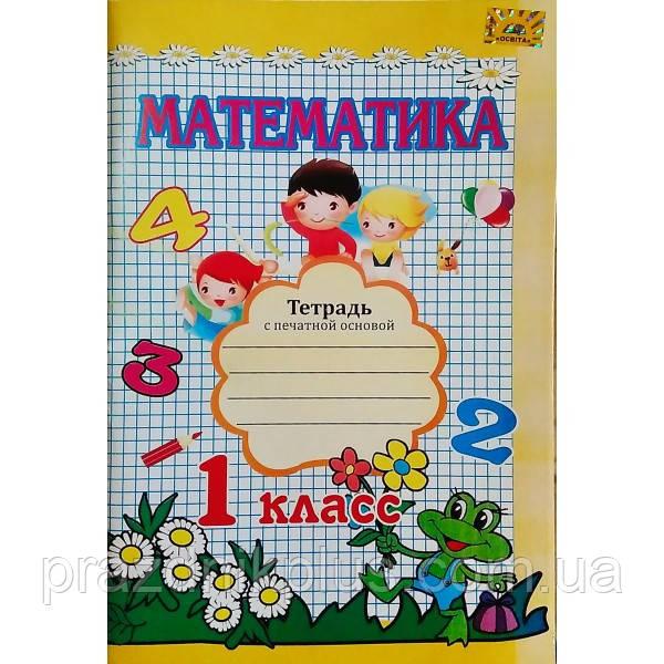 НУШ. Рабочая тетрадь по математике 1 класс к учебнику Скворцовой (на русском)
