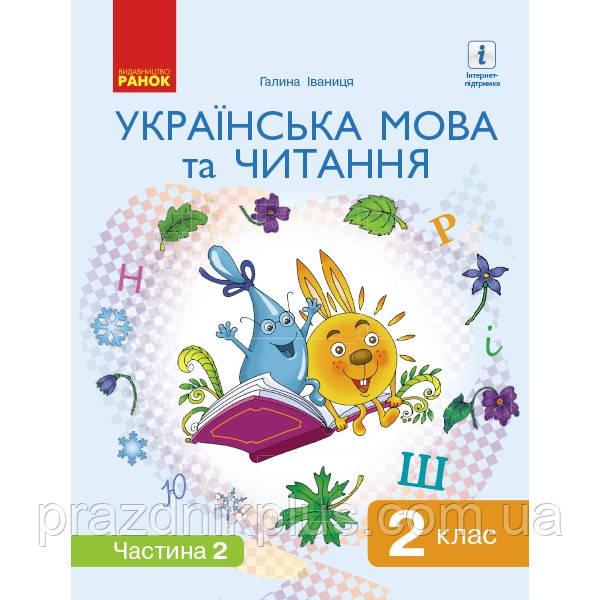 НУШ. Украинский язык и чтение. Учебник 2 класс Иваница. Часть 2