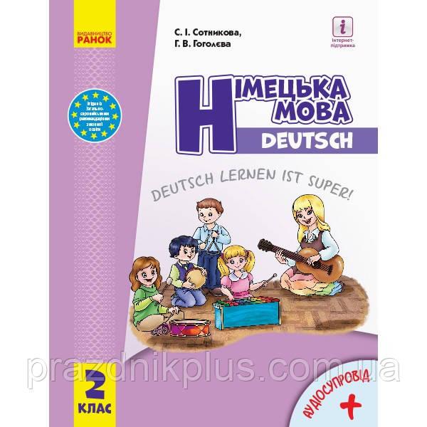 НУШ. Немецкий язык: учебник для 2 класса с аудиоприложением (Сотникова)