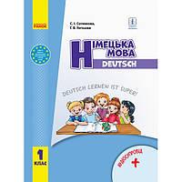 НУШ. Немецкий язык: учебник для 1 класса с аудиоприложением (Сотникова)