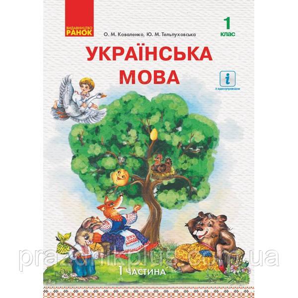 НУШ. Украинский язык. Учебник 1 класс Часть 1 (Коваленко)