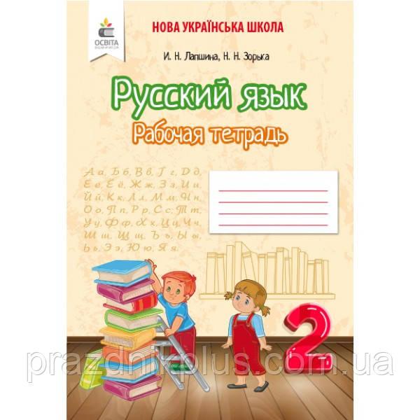 НУШ. Рабочая тетрадь. Русский язык 2 класс (Лапшина)