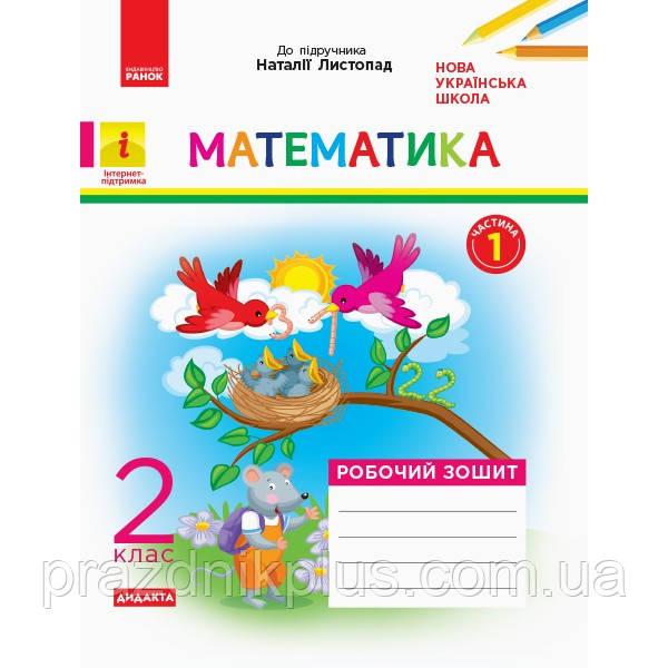 НУШ. Дидакта. Математика: Рабочая тетрадь для 2 класса (часть 1) Листопад