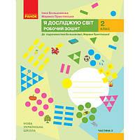НУШ. Я исследую мир 2 класс: Рабочая тетрадь к учебнику Большаковой (2 чассть)