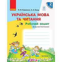 НУШ. Украинский язык и чтение 2 класс: Рабочая тетрадь к учебнику Коваленко (часть 1)
