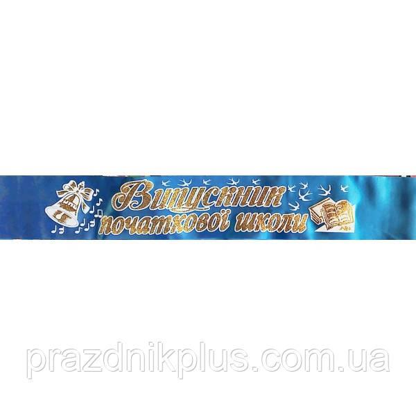 Стрічка Випускник початкової школи (атлас) блакитна