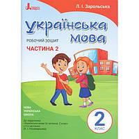 НУШ. Рабочая тетрадь по украинскому языку к учебнику Пономаревой 2 класс (часть 2)