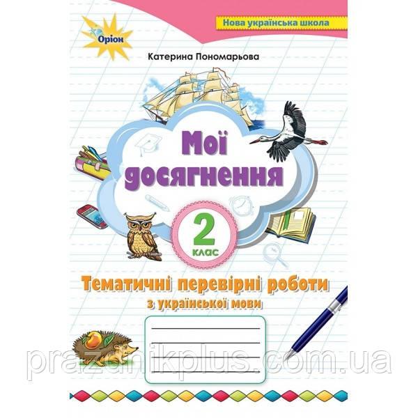 НУШ. Украинский язык 2 класс. Тематические проверочные работы: Мои достижения (Пономарева)