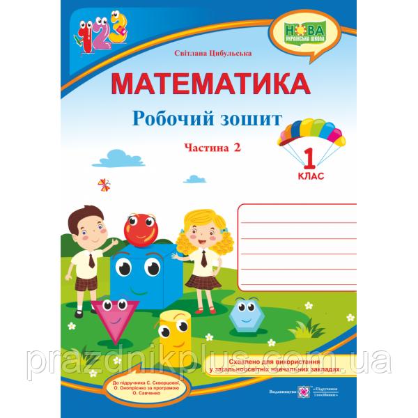 НУШ. Математика 1 класс. Рабочая тетрадь: часть 2 (к учебнику Скворцовой)