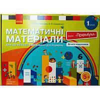 НУШ. Математика 1 класс. Математические материалы. Кейс Премиум