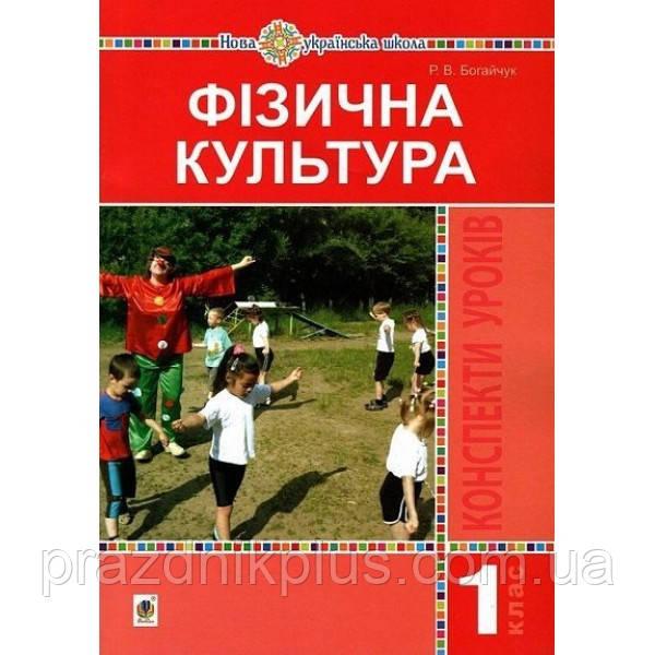 НУШ. Конспекты уроков. Физическая культура 1 класс