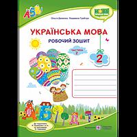 НУШ. Украинский язык 2 класс. Рабочая тетрадь к учебнику Кравцовой (часть 2)