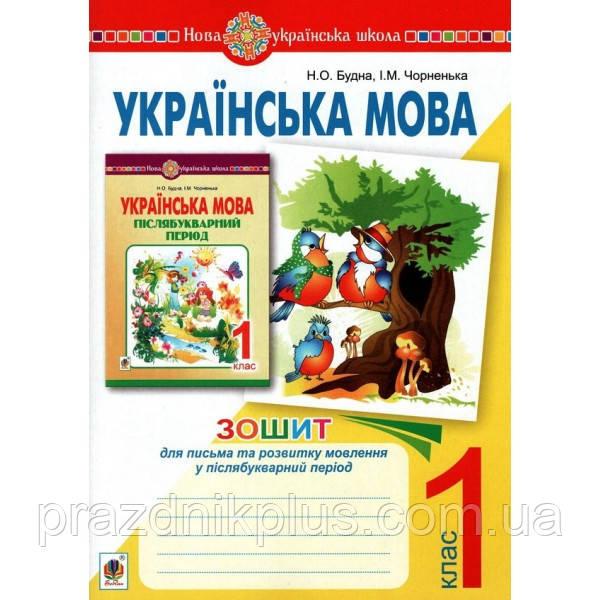 НУШ. Украинский язык 1 класс. Тетрадь для письма и развития речи