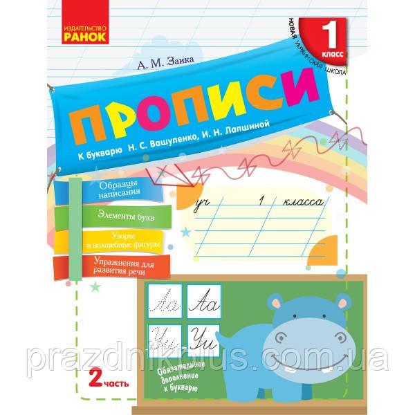 НУШ. Прописи 1 класс (к букварю Вашуленко) 2 часть на русском
