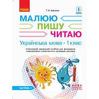 НУШ. Украинский язык 1 класс. Интегрированное учебное пособие (1 часть)