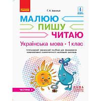 НУШ. Украинский язык 1 класс. Интегрированное учебное пособие (3 часть)